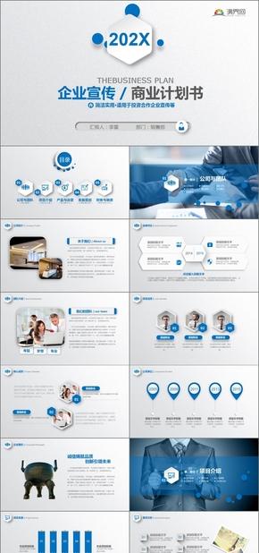 商務創業融資項目介紹商業計劃書模版