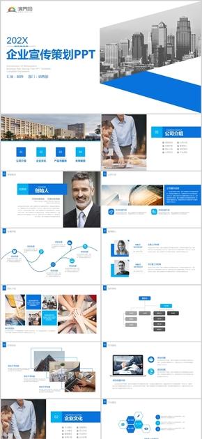 藍色商務風企業宣傳活動策劃通用PPT