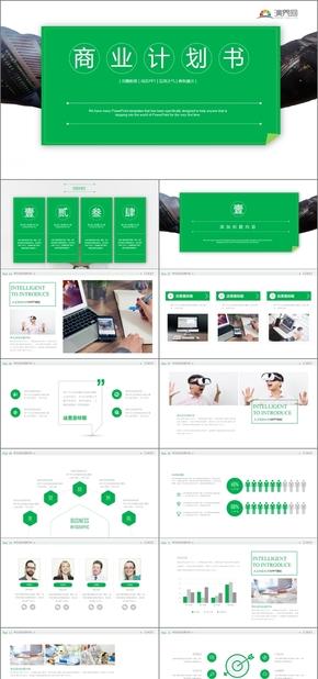 商務風商業計劃書創業融資計劃書通用PPT模版