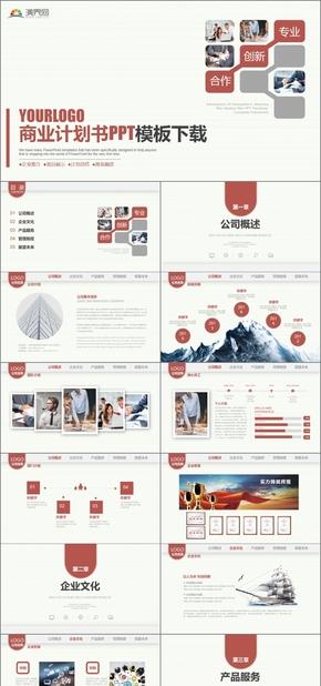 紅色商務商業計劃書通用模版