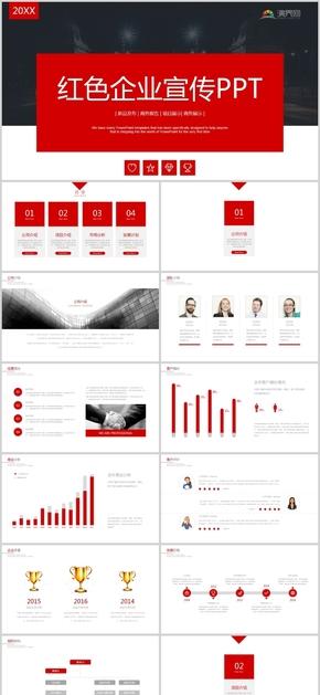 紅色商務風企業宣傳產品發布通用PPT