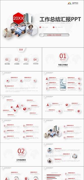 簡(jian)約清新工作總結匯(hui)報通(tong)用PPT