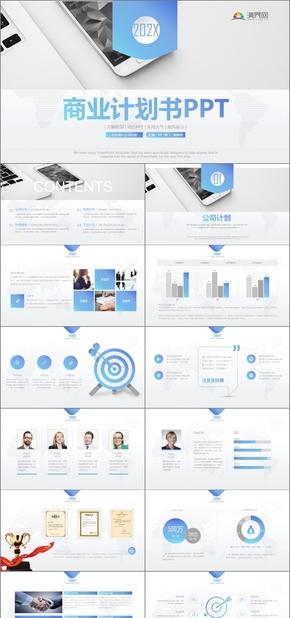藍色商務風商業計劃書項目策劃通用PPT模版