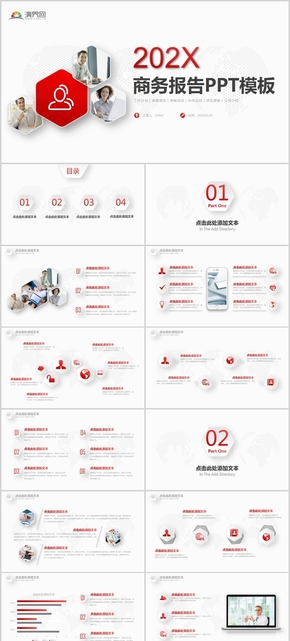 红色简约实用商务报告工作总结通用PPT模板
