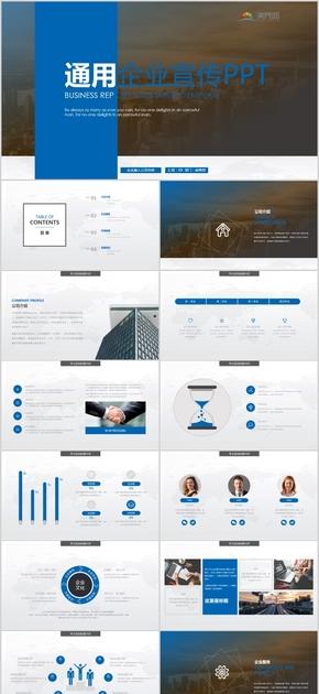 蓝色商务风企业宣传公司介绍商务报告通用PPT模版