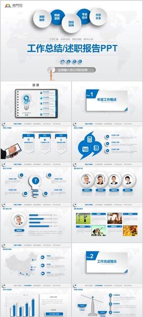 藍色完整框架工作總結述職報告年終總結通用PPT模版