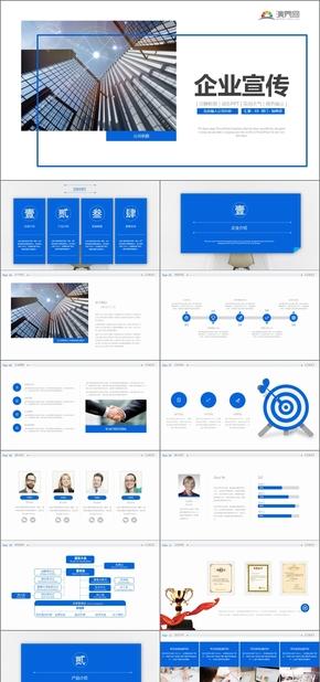 商务风企业宣传产品介绍通用PPT模版下载