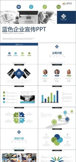 藍色商務風企業宣傳品牌推廣通用PPT模版