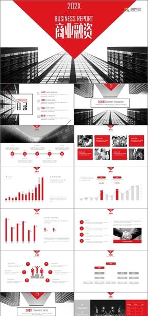 紅色商業大氣創業融資商業計劃書通用模版
