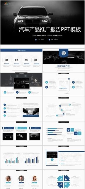 黑色商务汽车产品推广报告通用PPT模板