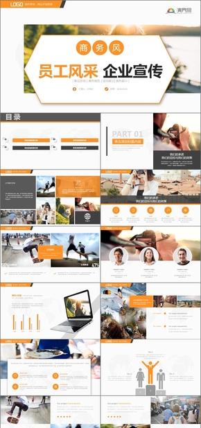 商务风员工风采公司介绍企业宣传PPT模版下载