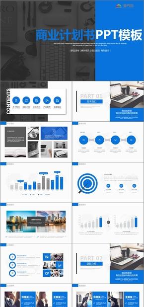 藍色商業計劃書創業項目融資通用模版
