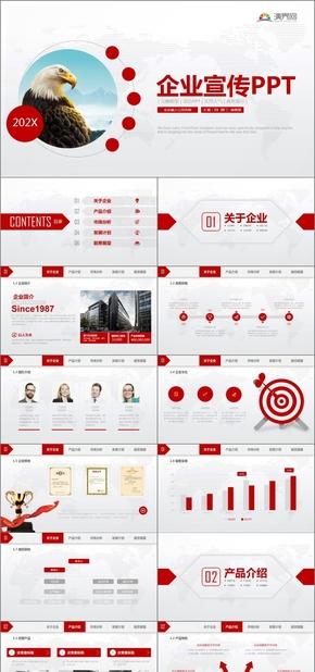 红色商务风企业宣传产品发布PPT模版
