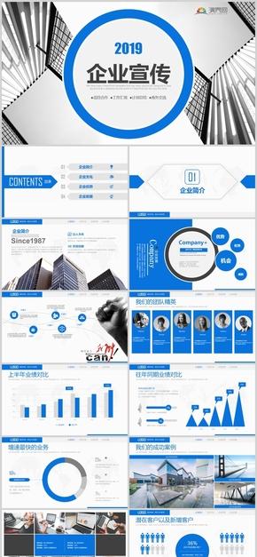 2019商务风企业宣传商业融资计划书通用模版