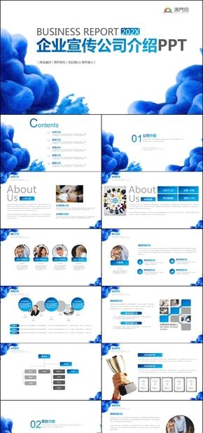 藍色商務風企業宣傳公司介紹通用模版