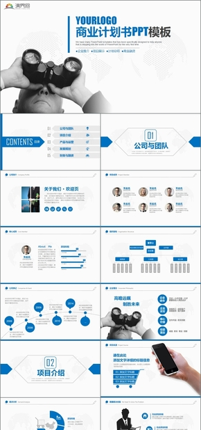 藍色商業計劃書通用PPT模版