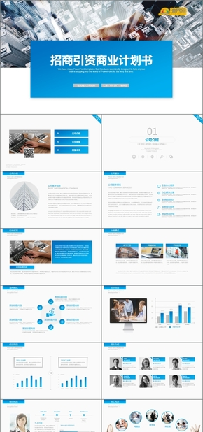 藍色招商引資商業計劃書通用PPT模版