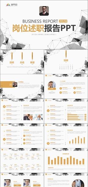 黃色商務風崗位述職報告工作總結匯報PPT模版