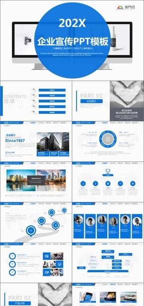 藍色商務風企業宣傳產品發布PPT模版