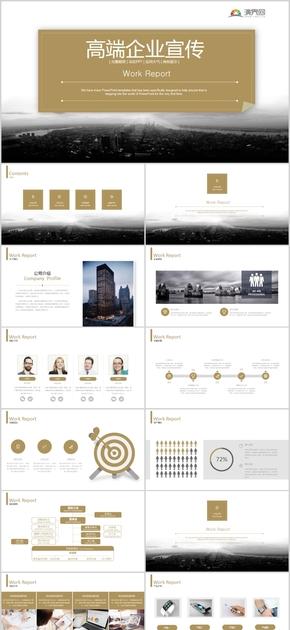 橙色商务风高端企业宣传公司介绍商务交流通用PPT模版
