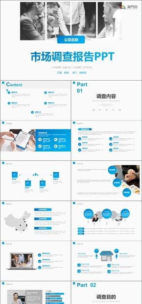 藍色商務風項目招商市場調研報告