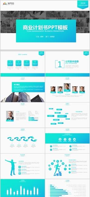 淺藍歐美風創業融資商業計劃書通用模版