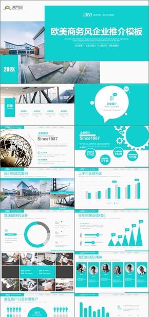 欧美商务风企业推介企业宣传产品发布通用PPT模板
