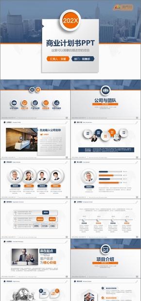 商務創意商業計劃書通用PPT模版