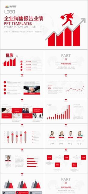 红色商务企业业绩销售报告通用PPT模版
