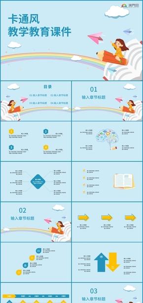 藍色扁平卡通風幼兒教育教學課件PPT模板