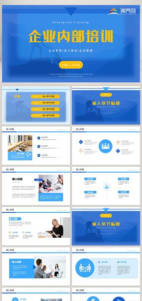 蓝色商务风企业培训PPT模板