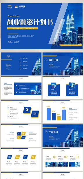 蓝色杂志风公司融资计划书PPT模板