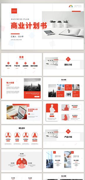 红色简约商业计划书PPT模板