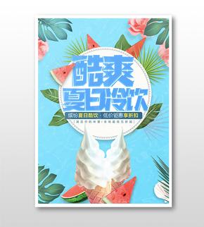 夏日酷爽冰激凌美食海报