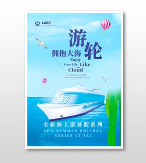 藍色暑假海(hai)上游輪旅行宣傳海(hai)報