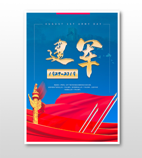 紅藍大氣紀(ji)念(nian)八一建軍節海(hai)報