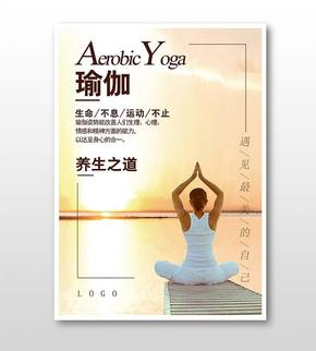 瑜伽健身宣传海报