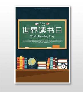 图书黑板世界读书日主题海报模板