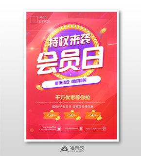 会员日创意促销海报