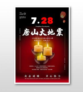 728唐山(shan)大地震紀(ji)念(nian)日海(hai)報
