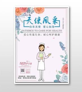 512护士节宣传海报