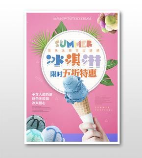 卡通彩色冰激凌美食主题海报