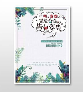 小清新520促销海报