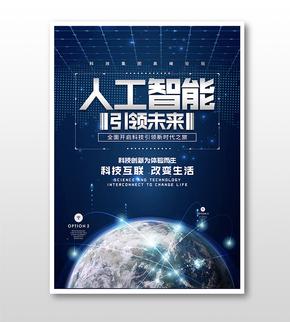 人工智能科技主题宣传海报