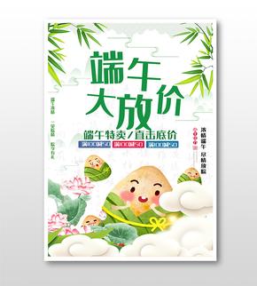 绿色清新端午节商品促销打折宣传介绍海报