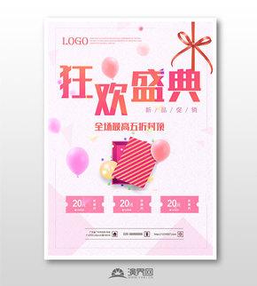 粉色狂歡促銷盛典海報