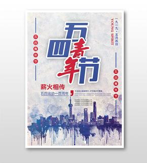红蓝复古风五四青年通用学习宣传海报