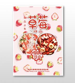 可爱草莓甜品尝鲜宣传海报