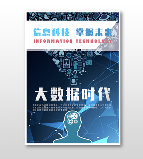 科技大数据时代宣传海报