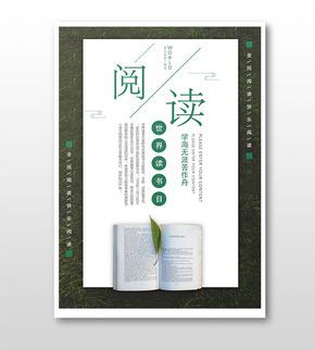 绿色清新自然爱上阅读读书日校园海报